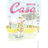 カーサの猫村さん 3