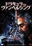 ドラキュラvsヴァン・ヘルシング[DVD]
