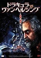 ドラキュラvsヴァン・ヘルシング [DVD]