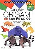 大人と子どものあそびの教科書 Let's enjoy ORIGAMI 動物折り紙をたのしもう!