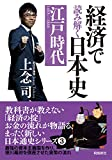 経済で読み解く日本史3 江戸時代