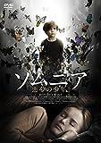 ソムニア -悪夢の少年-[DVD]