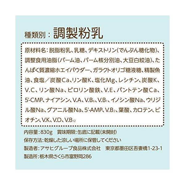 和光堂 フォローアップミルク ぐんぐん 粉ミル...の紹介画像7