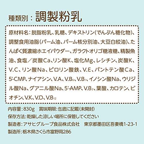 『和光堂 フォローアップミルク ぐんぐん 粉ミルク [満9ヶ月頃から3歳頃] 830g×2缶 ベビーミルク (おまけ付き)』の6枚目の画像