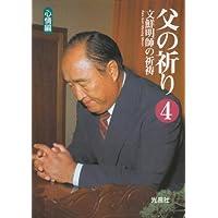 父の祈り―文鮮明師の祈祷〈4〉心情編