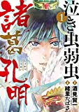 泣き虫弱虫諸葛孔明(1) (ビッグコミックス)