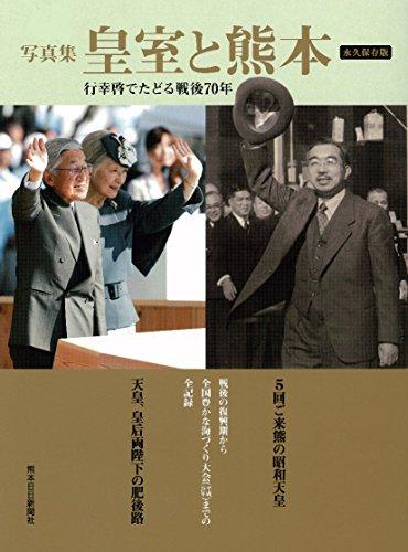 写真集 皇室と熊本  行幸啓でたどる戦後70年
