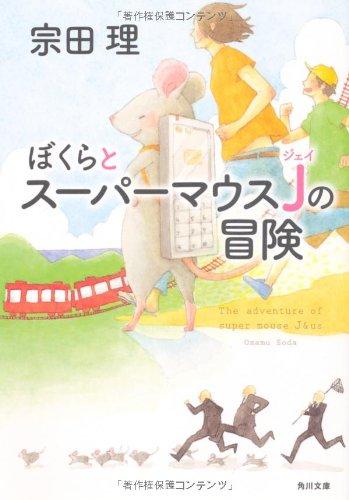 ぼくらとスーパーマウスJの冒険 (角川文庫)の詳細を見る