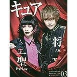 Cure(キュア) 2019年 03 月号 [雑誌]