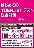 はじめてのTOEFL iBT(R) テスト総合対策