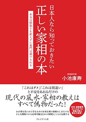 日本人なら知っておきたい正しい家相の本―本当は間取りを変えずに鬼門は避けられる