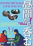 昼間から呑む[DVD]
