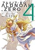 ALDNOAH.ZERO 4巻 (まんがタイムKRコミックス)