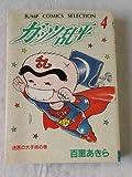 ガッツ乱平 第4巻 迷医の大手術の巻 (ジャンプコミックスセレクション)