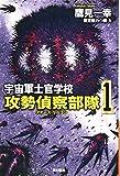 宇宙軍士官学校―攻勢偵察部隊― 1 (ハヤカワ文庫JA) 画像