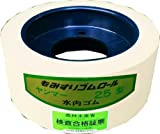 もみすりロール ヤンマー 25型 水内ゴム 籾摺り機 ゴムロール シバD