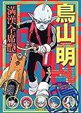 鳥山明 満漢全席 2 (集英社文庫(コミック版))