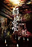 47都道府県単独巡業「龍跳孤臥」-ドキュメント盤-【初回限定盤】 [DVD]