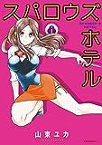 スパロウズホテル (8) (バンブーコミックス 4コマセレクション)