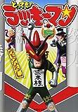 とっても!ラッキーマン 5 (集英社文庫―コミック版) (集英社文庫 か 53-5)