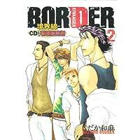 BORDER 境界線2 CD付き特別限定版 (HUG COMICS)