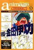 アニメージュオリジナル Vol.5 (ロマンアルバム) (ムック)