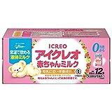 【賞味期限2020年5月17日】アイクレオ 赤ちゃんミルク 125ml×12本入り 常温で飲める液体ミルク 【0ヵ月から】