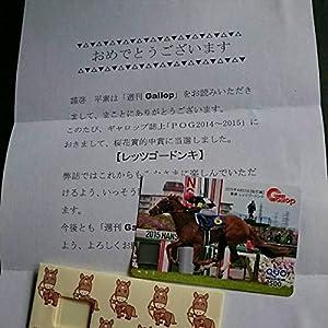 週刊Gallop抽プレ当選品! レッツゴードンキ 【JRA桜花賞】おまけ付き