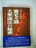 養老乃瀧大衆商法の秘密―木下藤吉郎の経営哲学 (1974年)