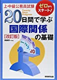 上・中級公務員試験 20日間で学ぶ 国際関係の基礎 (「20日間で学ぶ」シリーズ)