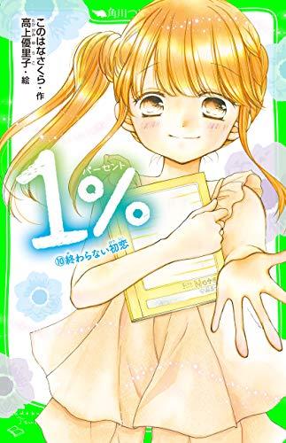 1% 10 終わらない初恋 (角川つばさ文庫)