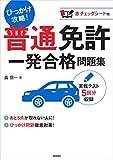 赤チェックシート付 普通免許 一発合格問題集 (高橋書店の免許対策シリーズ)