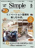 月刊Simple2018年5月号