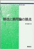 語法と語用論の接点 (開拓社叢書)