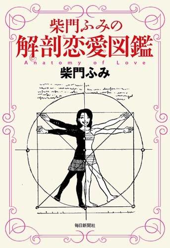 柴門ふみの解剖恋愛図鑑の詳細を見る