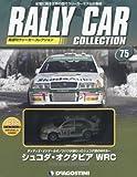 ラリーカーコレクション 75号 (シュコダ・オクタビア WRC 2003) [分冊百科] (モデル付)