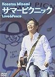 サマーピクニックLOVE&PEACE[DVD]