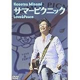 サマーピクニック Love&Peace
