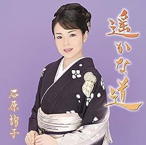 遥かな道(お得盤)