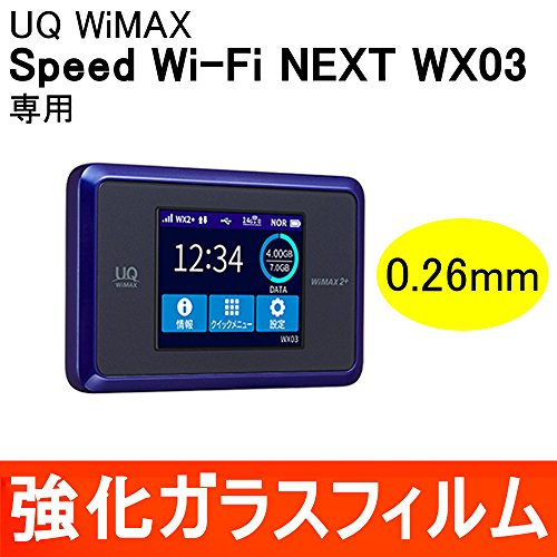CASES Speed Wi-Fi NEXT WX03 強化ガラス保護フィルム 9H ラウンドエッジ 0.26mm UQWiMAX WX03, ガラスフィルム1枚