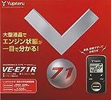 ユピテル  テレコントロールエンジンスターター VE-E71R  ブラック