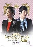 レディプレジデント〜大物 <完全版> DVD Vol.4