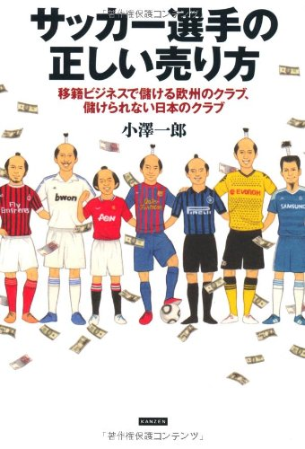 サッカー選手の正しい売り方 移籍ビジネスで儲ける欧州のクラブ、儲けられない日本のクラブの詳細を見る