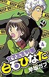 女子高生刑事 白石ひなた 4 (少年サンデーコミックス)