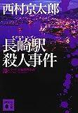 長崎駅殺人事件 (講談社文庫)