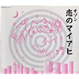 恋のマイアヒ (5000枚限定生産)