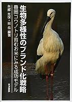 生物多様性のブランド化戦略: 豊岡コウノトリ育むお米にみる成功モデル