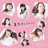 夏恋クレシェンド/Marvelous Rain【Type-A】
