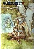 妖魔の騎士 上 (ハヤカワ文庫 FT 55)