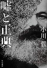 著者初の短篇集。文化と歴史への洞察と、卓越した構成力、語りの技巧。